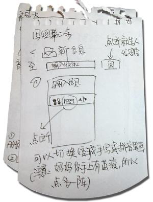 手绘说明书教妈妈用智能手机