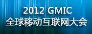 2013中国移动互联网用户调查