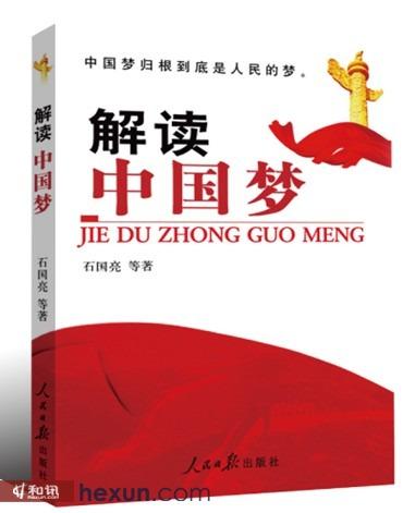 中国梦的深刻含义及其实现路径