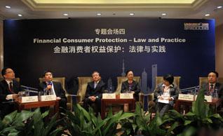 金融消费者权益保护:法律与实践