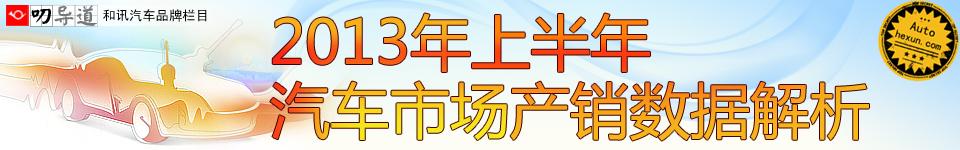 2013年上半年车市产销数据_和讯汽车_和讯网