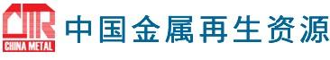 中国金属再生资源