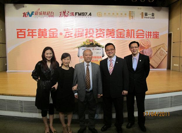 百年黄金.发掘投资黄金机会讲座(广州)