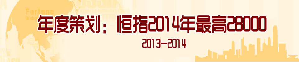 和讯港股年度策划:恒指2014年最高28000