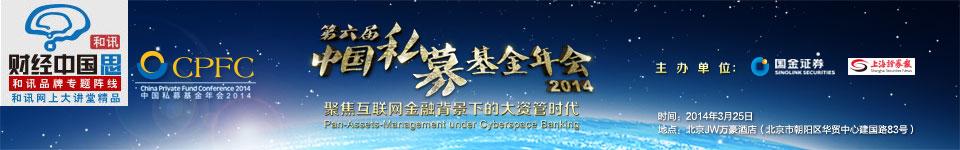 第六届中国私募基金年会