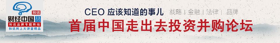 中国走出去智库首届论坛