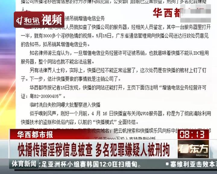 亚洲情色中文字幕qvod_快播传播淫秽色情信息被查