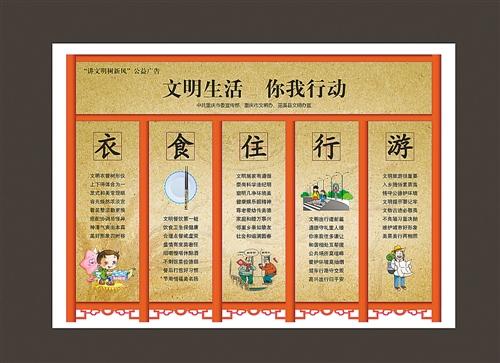 与巫溪县创作的衣食住行游公益广告.-用文艺方式传播文明礼仪