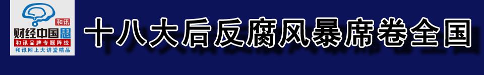 中国再掀反腐风暴