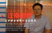 江南愤青:互联网金融时代的生存哲学