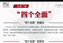 """""""四个全面""""勾绘中国未来图景"""