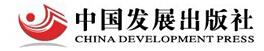 中国发展出版社