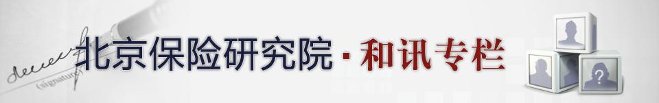 北京保险研究院和讯专栏