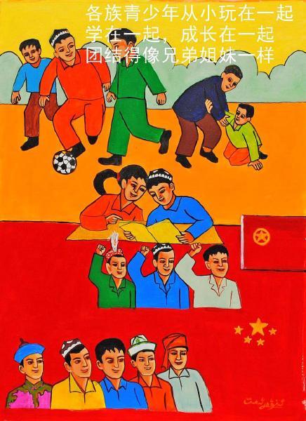 新疆民族大团结画_民族团结石榴设计图_民族团结石榴设计图分享展示