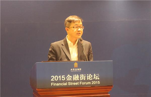 2015金融街论坛