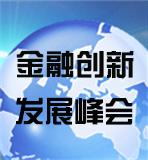 2009中国深圳金融创新发展峰会