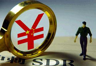 人民币入篮SDR或将促使A股新一轮反弹