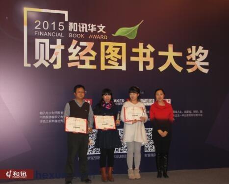 图为和讯网副总编辑王丹与获奖单位合影