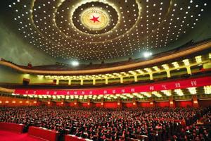中央经济工作会议