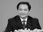 公安部李东生获刑15年