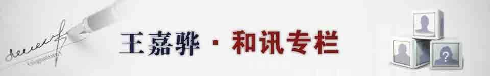 王嘉骅专栏