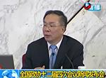 王国庆谈反腐:利剑高悬
