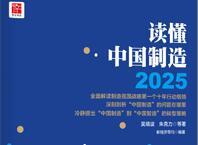 �x懂中��制造2025