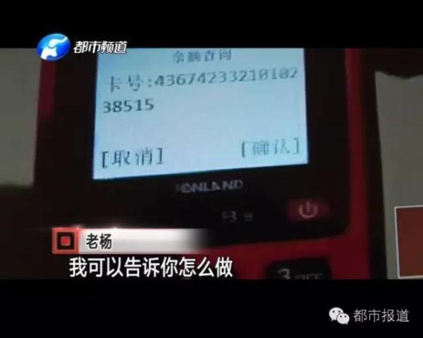 老杨说,他在广州、深圳一带活动,专门复制中国境内的银行卡。多次周旋之后,老杨答应卖给记者一台银行卡复制器,并承诺教会使用这台复制器。3月18号,记者在支付了8000元之后,拿到了这台银行卡复制器。