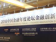金融创新峰会