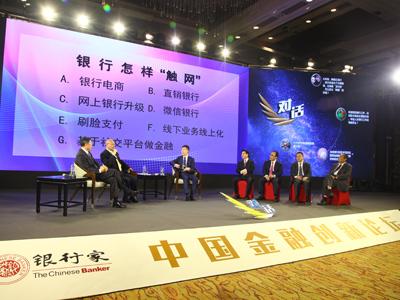 中国金融网论坛_2016中国金融创新论坛-专题-银行频道-和讯网