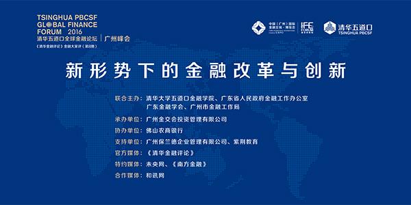 2016清�A五道口金融���-�V州峰��