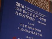 2016年河北省企业资产证券化合作发展峰会
