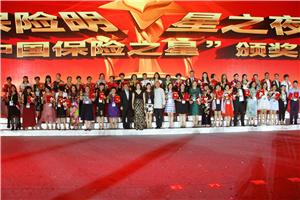 第13届中国保险精英圆桌大会现场集锦