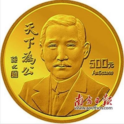 """1993年孙中山先生""""天下为公""""5盎司纪念金币"""