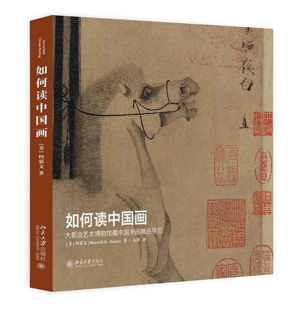 《如何读中国画――大都会艺术博物馆藏中国书画精品导览》